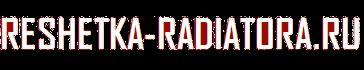 Решетка радиатора.ру