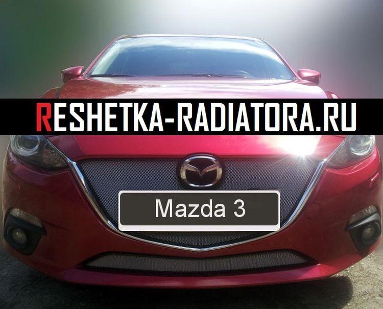 Защита радиатора Mazda 3 2014 хром