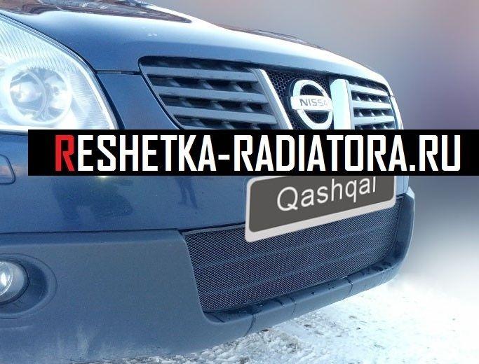 Защита радиатора Nissan Qashqai 2007 черная